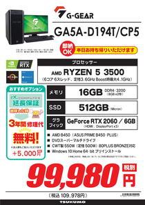 GA5A-D194T_CP5-1.jpg