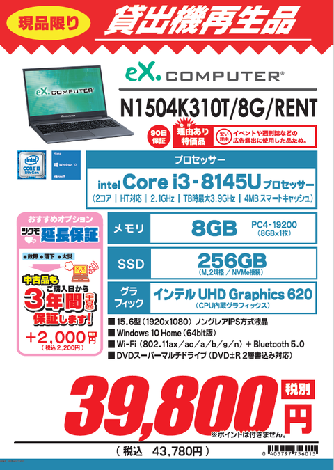 N1504K310T8GRENT.png