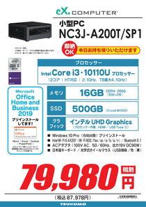 NC3J-A200T_SP1-1.jpg