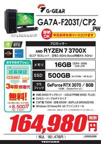 GA7A-F203T_CP2_PW-1.jpg