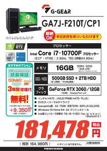 GA7J-F210T_CP1-2-1.jpg