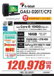GA5J-D201T_CP2-2-1.jpg