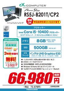 RS5J-B201T_CP2-1.jpg