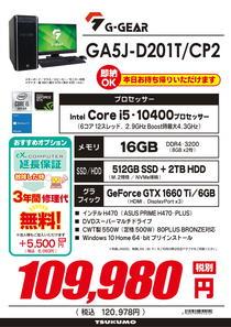 GA5J-D201T_CP2-1.jpg