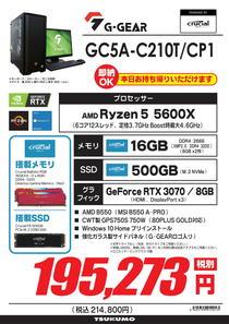 GC5A-C210T_CP1_税別メイン-1.jpg
