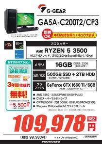 GA5A-C200T2_CP3-2-1.jpg
