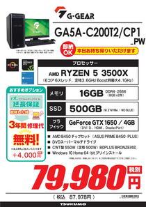 GA5A-C200T2_CP1_PW-1.jpg