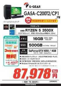 GA5A-C200T2_CP1_PW-2-1.jpg