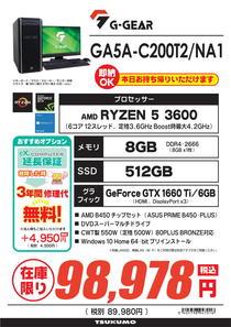 GA5A-C200T2_NA1-2-1.jpg