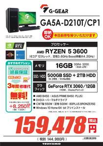 GA5A-D210T_CP1-2-1.jpg