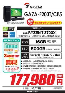 GA7A-F203T_CP5-1.jpg
