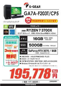 GA7A-F203T_CP5-2-1.jpg