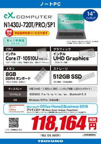 N1430J-720T_PRO_SP1 -1.jpg