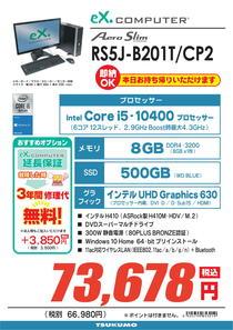RS5J-B201T_CP2-2-1.jpg