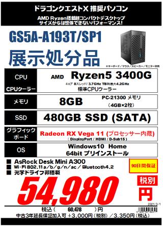 GS5AA193TSP1展示処分.png