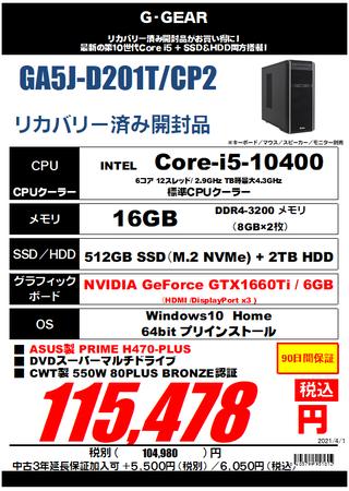 GA5JD201TCP2開封品.png