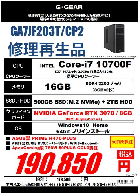 GA7JF203TCP2修理再生.png