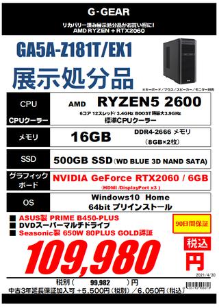 GA5AZ181TEX1.png