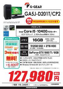 GA5J-D201T_CP2-3-1.jpg