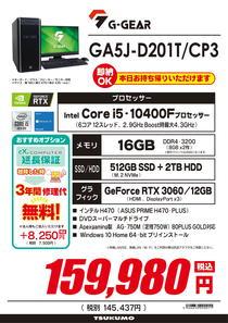 GA5J-D201T_CP3 -1.jpg