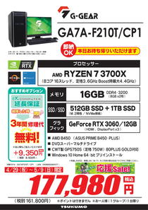 GA7A-F210T_CP1_GW-1.jpg