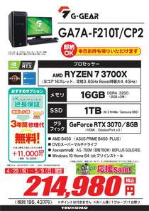 GA7A-F210T_CP2_GW-1.jpg