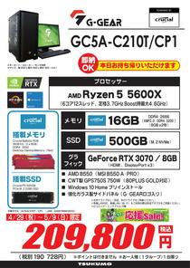GC5A-C210T_CP1_GW-1.jpg