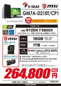 GM7A-D210T_CP1-1.jpg