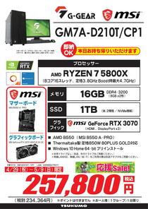 GM7A-D210T_CP1_GW-1.jpg