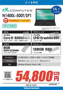 N1400L-500T_SP1-2-1.jpg