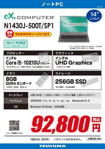N1430J-500T_SP1-1.jpg