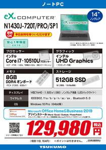 N1430J-720T_PRO_SP1-1.jpg