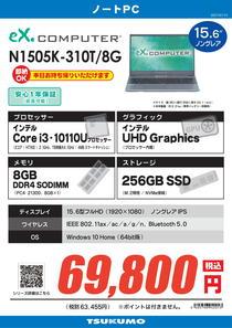 N1505K-310T_8G-2-1.jpg