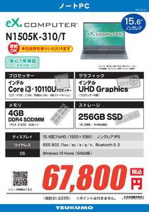 N1505K-310_T-2-1.jpg