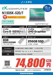 N1505K-520_T-2-1.jpg