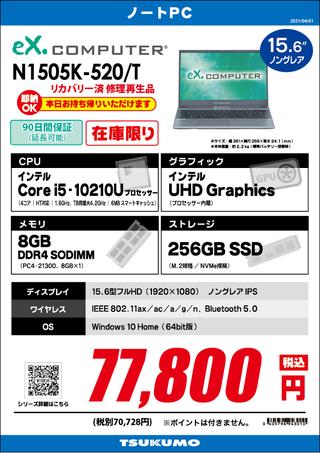 N1505K520T修理再生.png