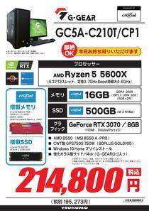 GC5A-C210T_CP1-1.jpg