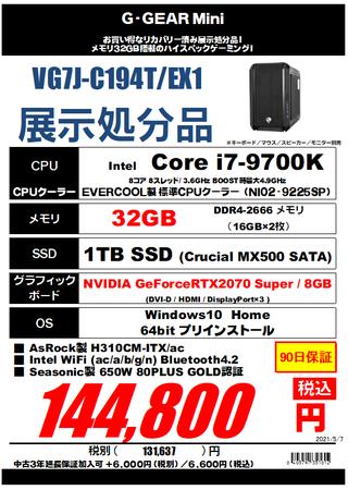 VG7JC194TEX1.png