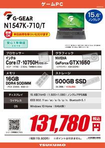 N1547K-710_T-1.jpg