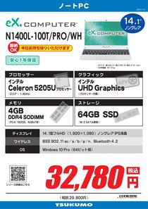 N1400L-100T_PRO_WH-1.jpg