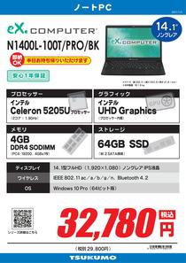 N1400L-100T_PRO_BK-1.jpg