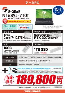 N1589J-710T NCマイクアダプターセット-1.jpg