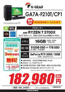 GA7A-F210T_CP1-3-1.jpg
