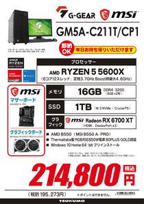 GM5A-C211T_CP1-2.jpg