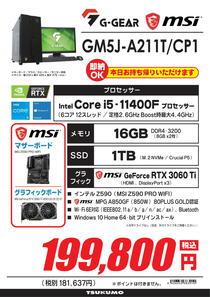 GM5J-A211T_CP1-1.jpg