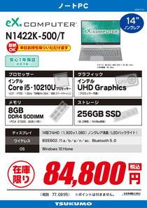 N1422K-500_T-1.jpg