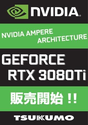 RTX3080TI_HANBAIKAISHI.PNG