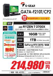 GA7A-F210T_CP2-1.jpg