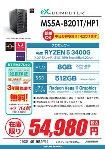 MS5A-B201T_HP1 -1.jpg