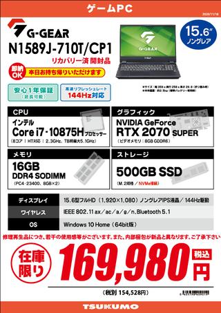 N1589J710TCP1.png
